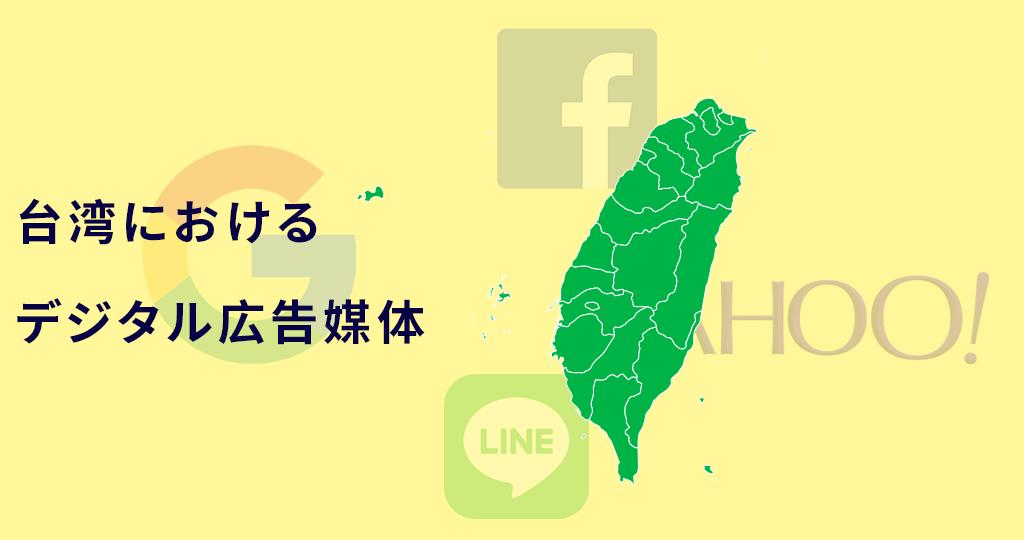WHY その媒体!?台湾におけるデジタル広告媒体の役割を理解する
