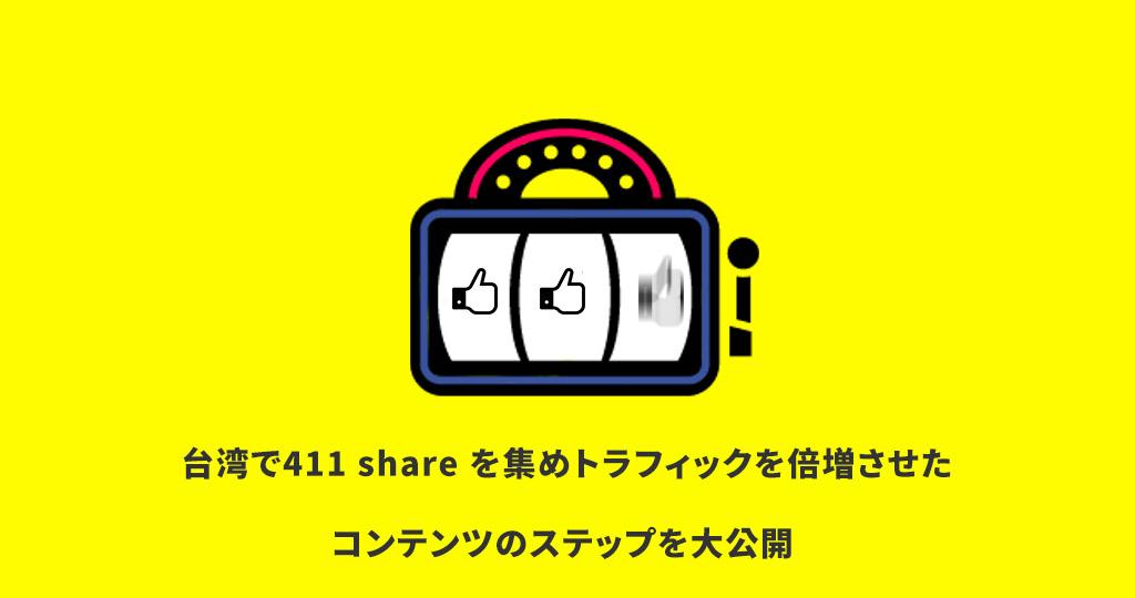 台湾コンテンツ・マーケティング事例-台湾で411 share を集めトラフィックを倍増させたコンテンツのステップを大公開!