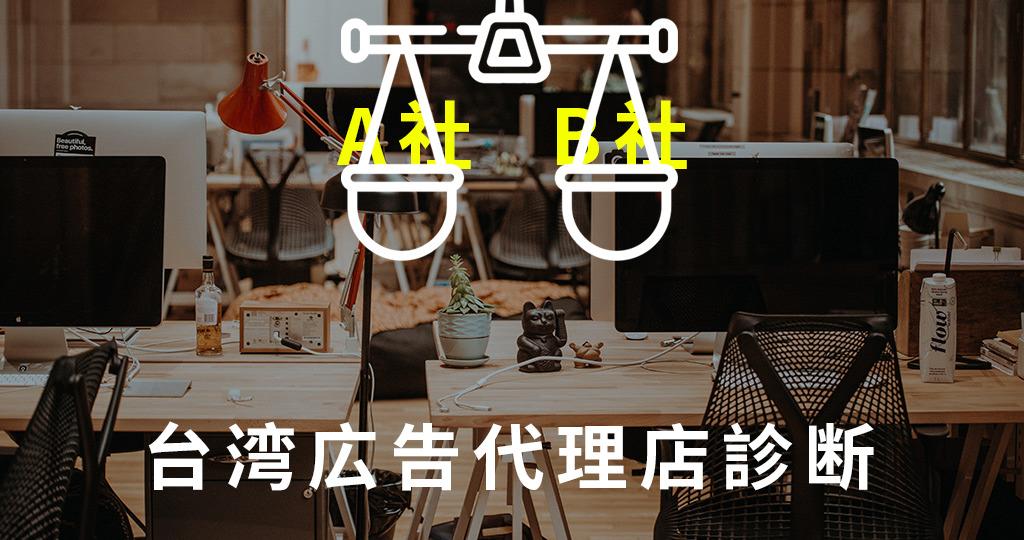 【2018年台湾Google広告運用編】簡易広告代理店診断表!