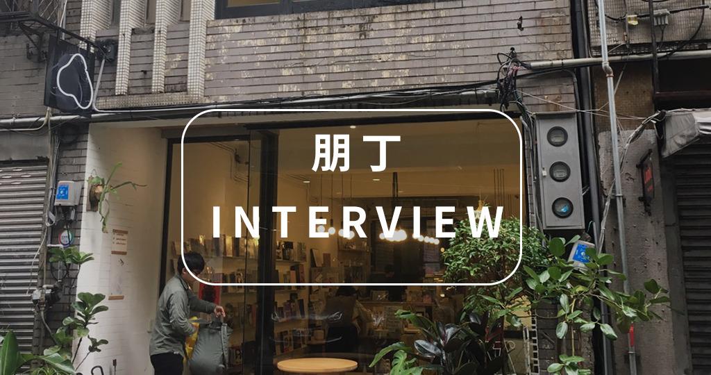 台北の超おしゃれギャラリー「朋丁」の支配人に台北のギャラリーやシーンに関する10の質問をぶつける!