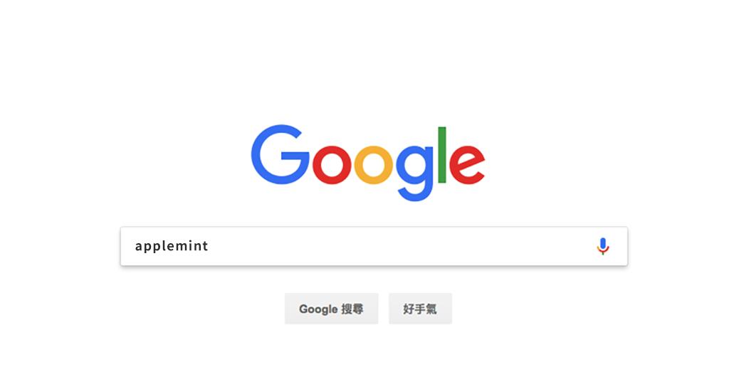 【2019年台湾版】applemint の台湾におけるGoogle Ads 広告運用