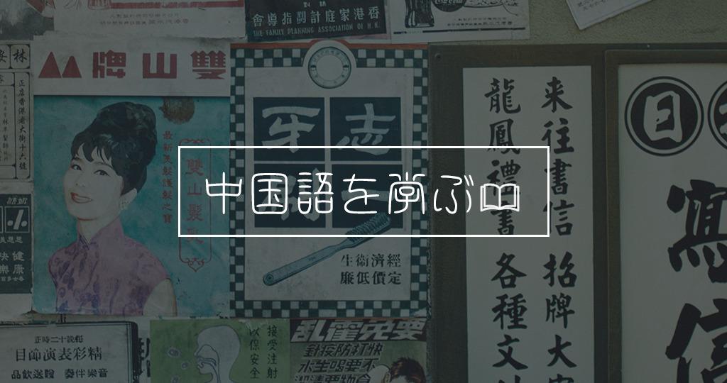 【中国語超初心者必見!】僕が中国語を8ヶ月でマスターできた理由