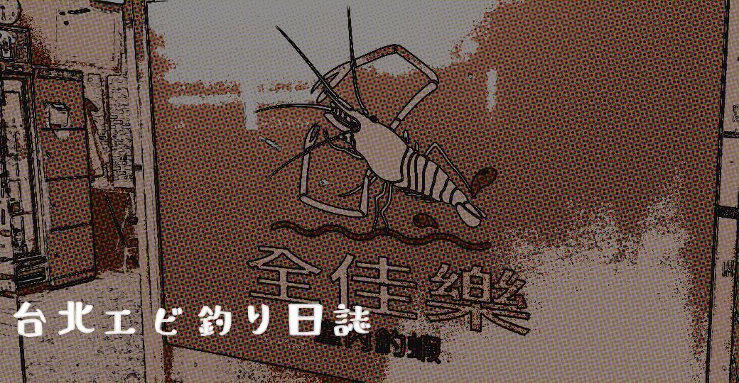 ちょっとディープな台湾観光【台北屋内エビ釣り】