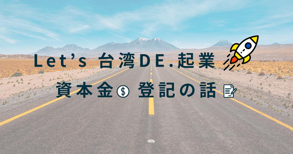 【台湾で起業】リアルな資本金、登記の仕方、準備資料の話【2019年版】