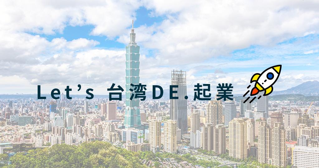 この業種で台湾で起業してはいけない!?台湾中小企業徹底リサーチ!