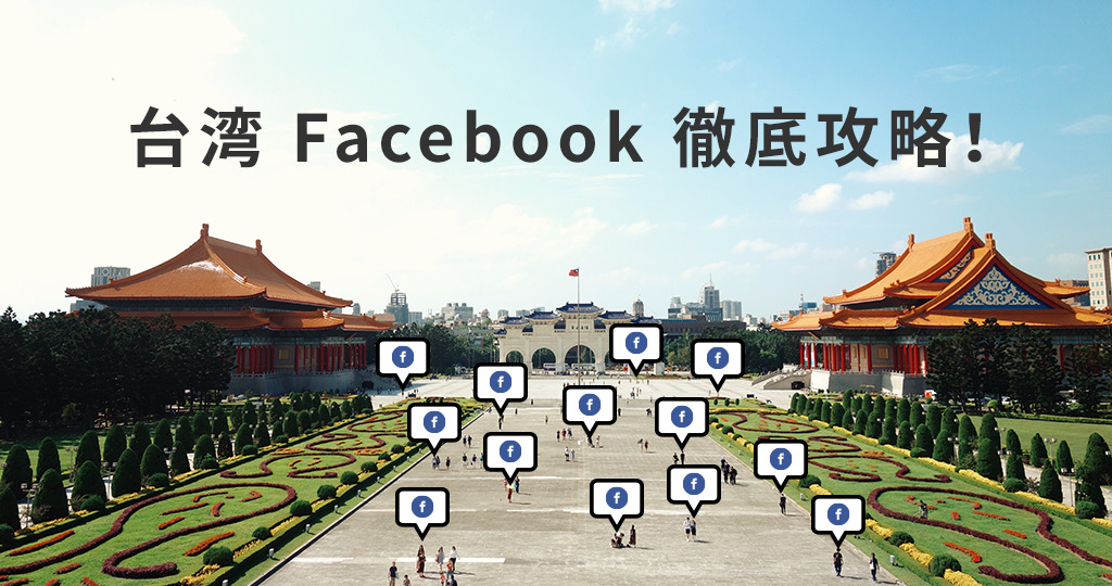 台湾人保有率80.6% Facebook広告を徹底攻略! 《今すぐできる!》サイズ変更でクリック4倍!