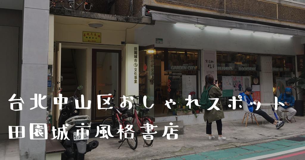 【台北中山区おしゃれギャラリー/スポット】「田園城市風格書店」