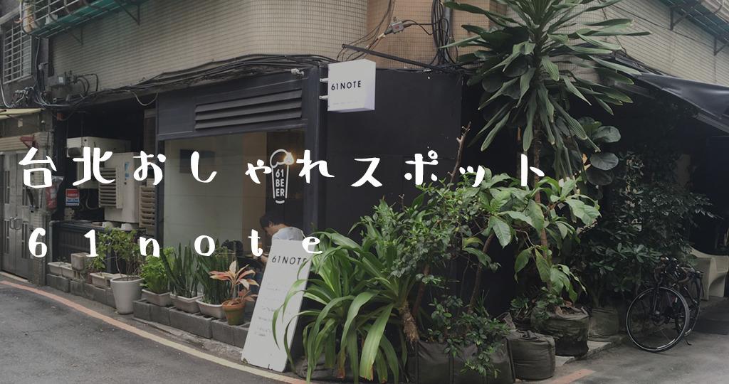 【台北中山区おしゃれギャラリー/スポット】「61note」