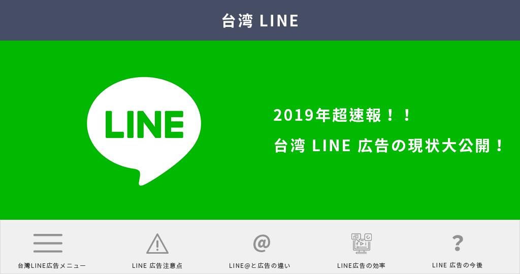 【2019年超速報】台湾 LINE 広告の現状大公開!