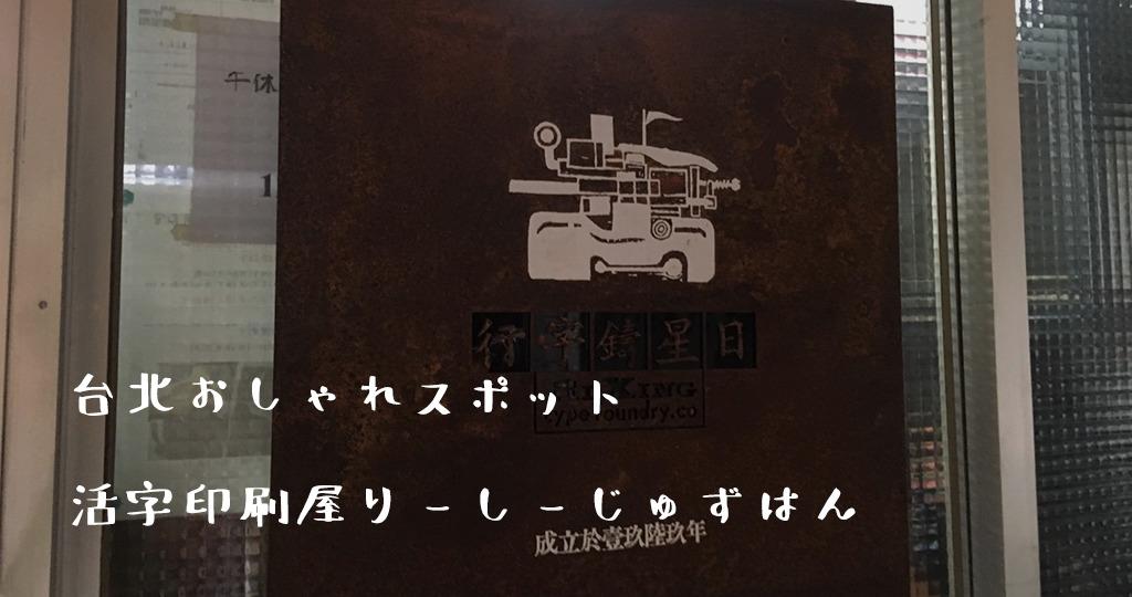【台北おしゃれギャラリー/スポット】世界で一つの繁体字活版印刷屋「日星鑄字行」