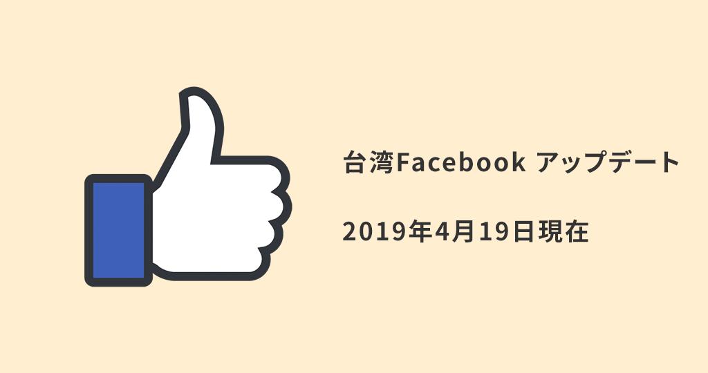 台湾 Facebook 続々Update! 【2019年4/19現在】