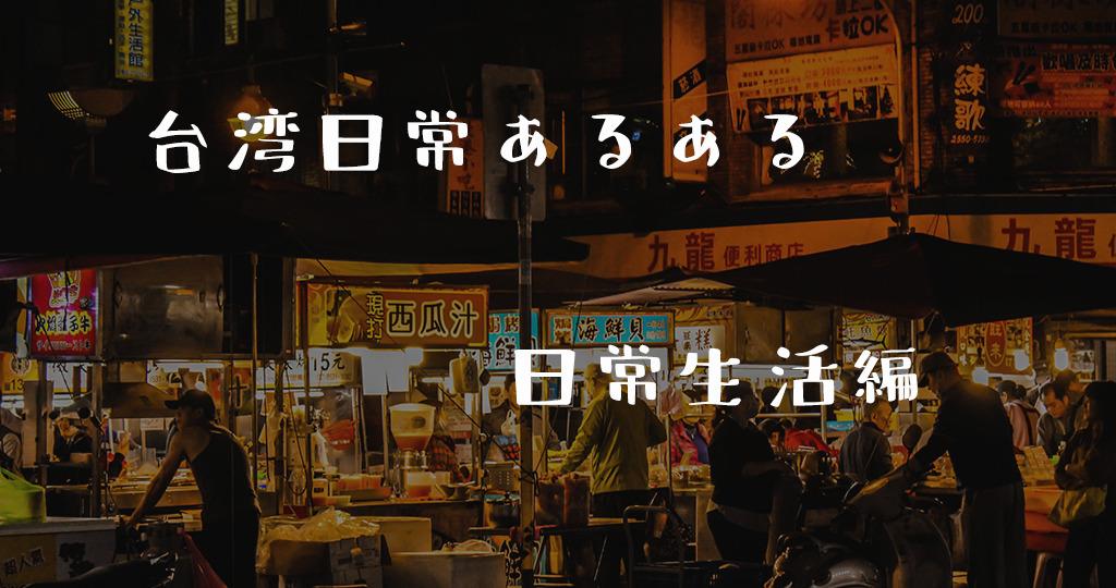 台湾現地から発信!台湾あるある11選【日常生活編】