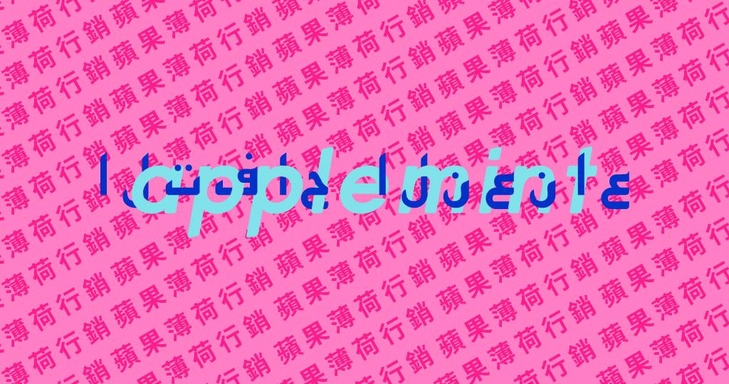 【アラビア文字の魅力】おすすめデザイナーからおすすめフォントまで