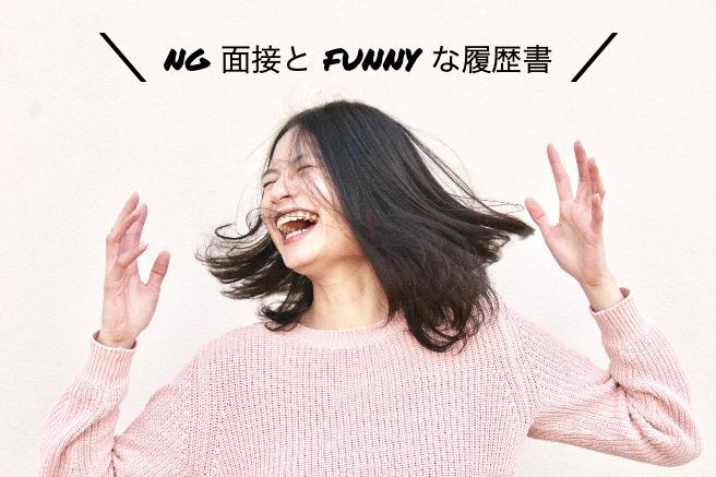 【YOUは何しに面接へ】台湾人採用 NG 面接3選
