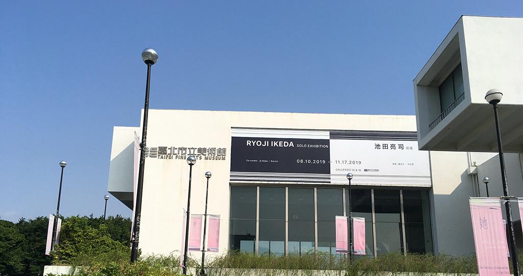 【2019年版】台北市立美術館に行ってきた!Ryoji Ikeda 展レポート