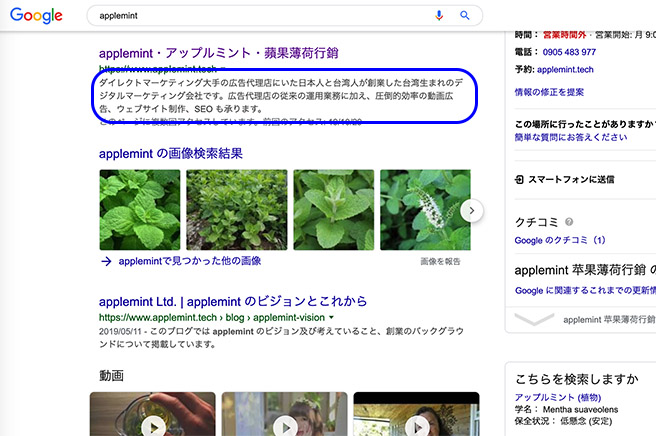 applemint search result