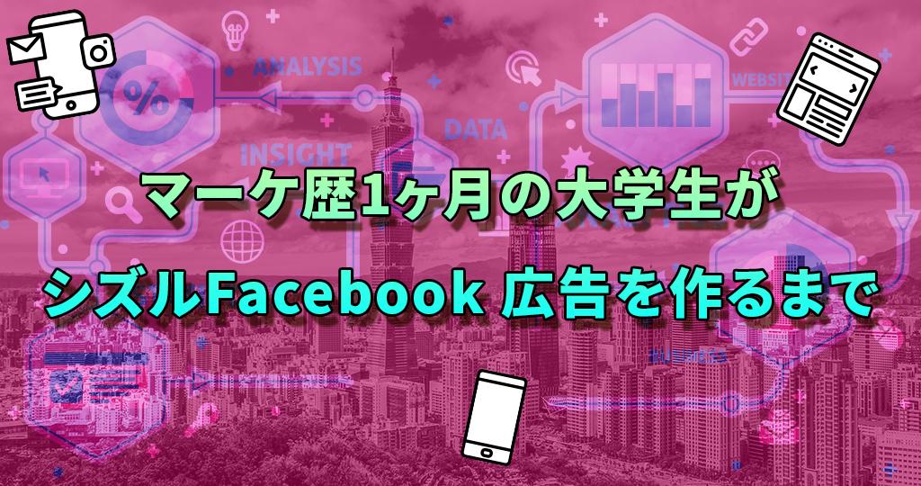 結果を出す台湾 Facebook広告バナーマニュアル【永久保存版】