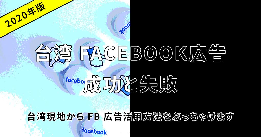 台湾Facebook広告成功/失敗事例【2020年版】台湾現地からのリアルな発信