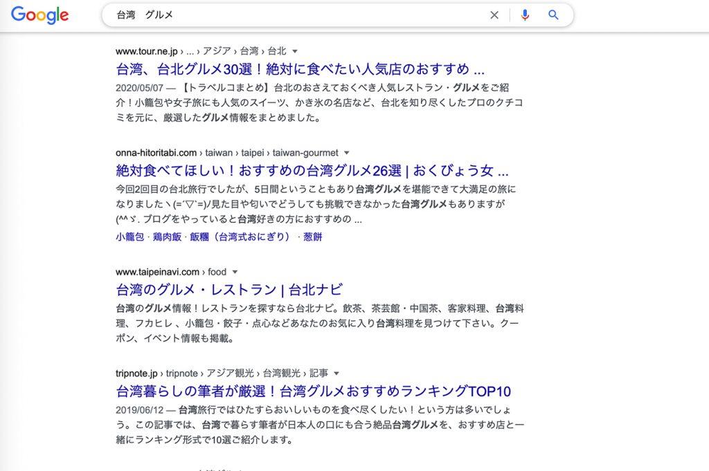 台湾グルメ検索結果