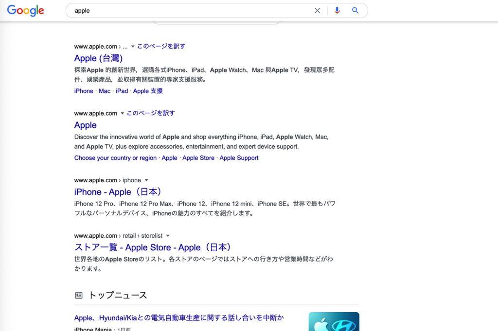 apple 検索結果