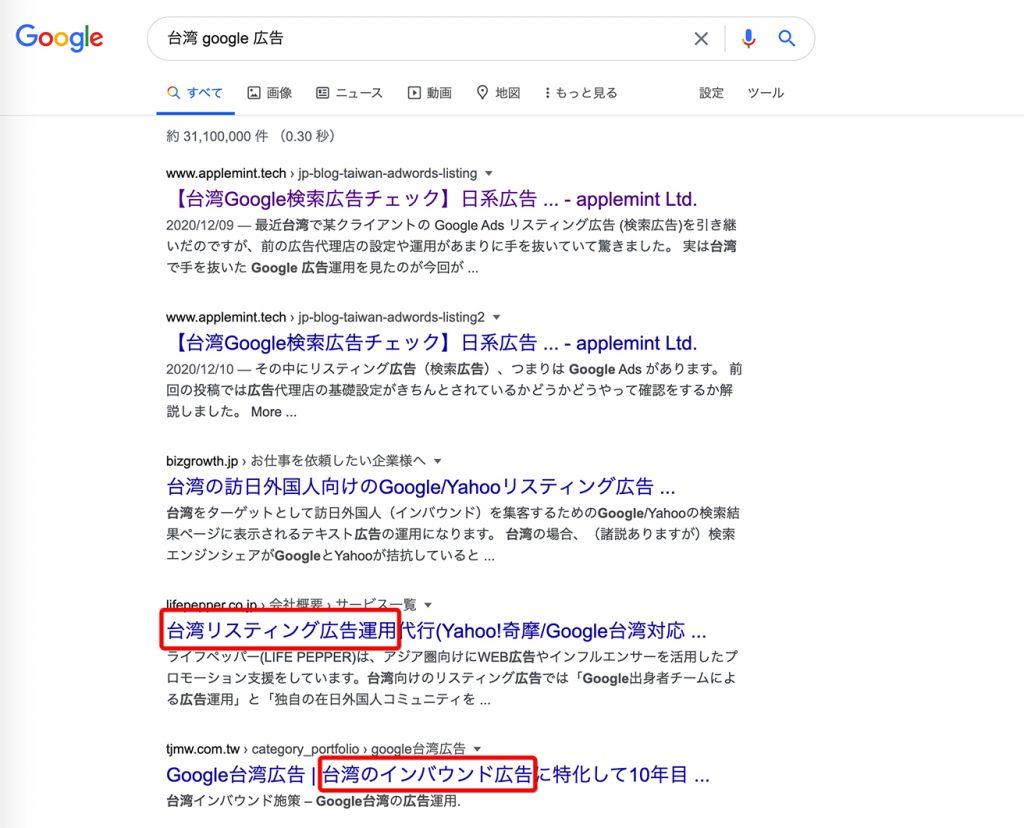 台湾google広告検索結果