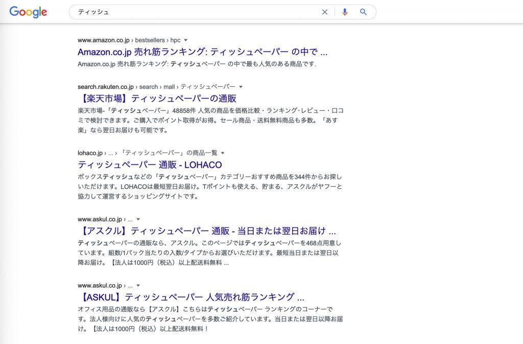 ティッシュ検索結果